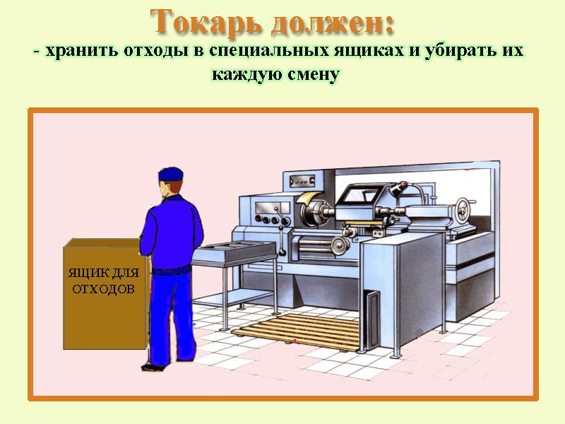 Инструкция по технике безопасности для токаря